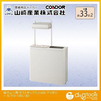 山崎産業(コンドル) 紙オムツ用 ダストボックス(ゴミ箱) J-600 アイボリー YD-145L-ID