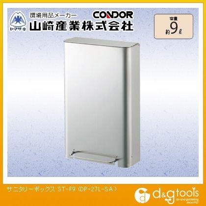 山崎産業(コンドル) トイレ用サニタリーボックス ST-F9  DP-27L-SA