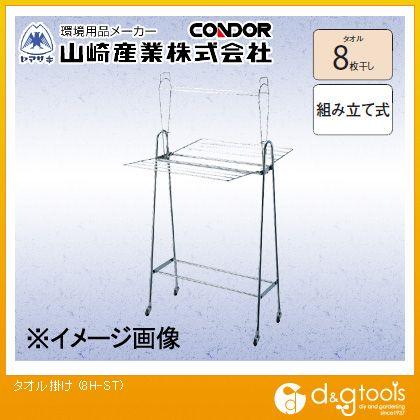 山崎産業(コンドル) タオル掛け  8H-ST