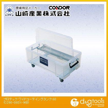 山崎産業(コンドル) プロテックワイドコーテイングタン60 (C296-060X-MB)