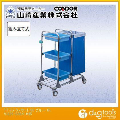 山崎産業(コンドル) TTS テクノカート 80 清掃用カート ブルー C329-000X-MB