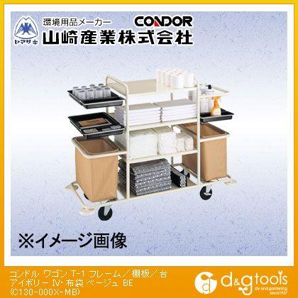 山崎産業(コンドル) ワゴン T-1清掃用カート  C130-000X-MB
