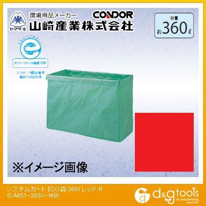 山崎産業(コンドル) システムカート ECO袋 レッド 360リットル CA451-360X-MB