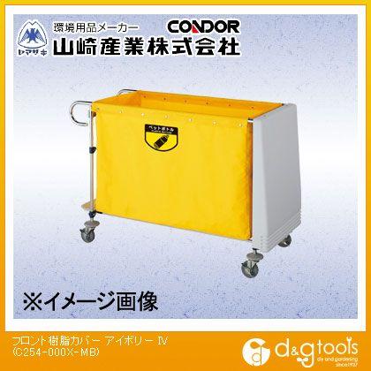 山崎産業(コンドル) フロント樹脂カバー アイボリー (C254-000X-MB)