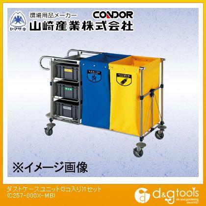 山崎産業(コンドル) ダストケースユニット  C257-000X-MB 1セット(3コ入り)