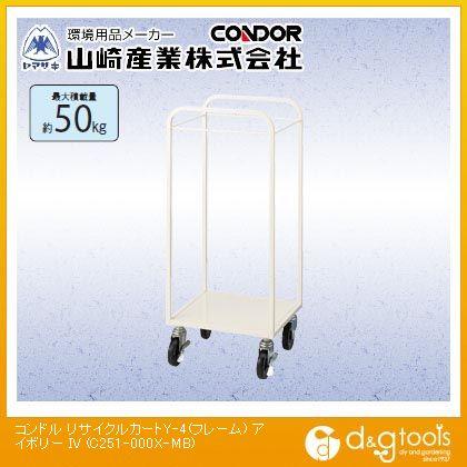 山崎産業(コンドル) リサイクルカートY-4(フレーム)ダストカート アイボリー C251-000X-MB