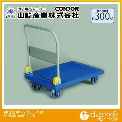 山崎産業(コンドル) 静音台車 ブレーキ付 大 (CA505-000X-MB)