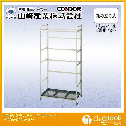 山崎産業(コンドル) 清掃システムラック (C300-950X-MB)