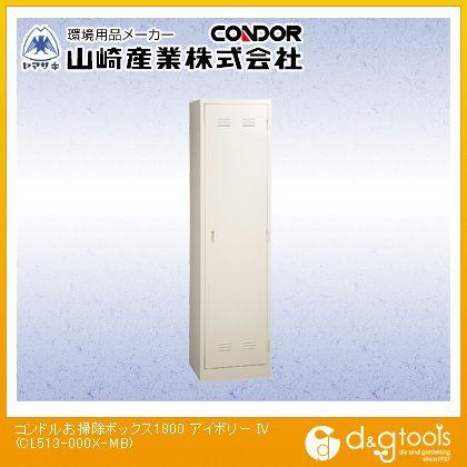 山崎産業(コンドル) お掃除ボックス1800 アイボリー CL513-000X-MB