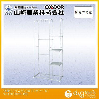 山崎産業(コンドル) 清掃システムラックA (CL478-000X-MB)