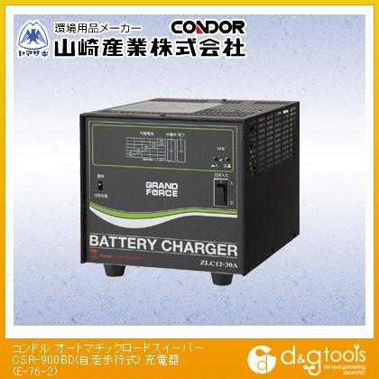 山崎産業(コンドル) オートマチックロードスイーパーCSR-900BD(自走歩行式) 充電器 (E-76-2)