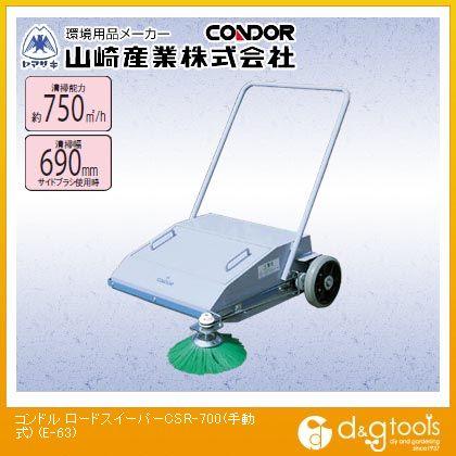 山崎産業(コンドル) ロードスイーパーCSR-700(手動型集塵機) (E-63)