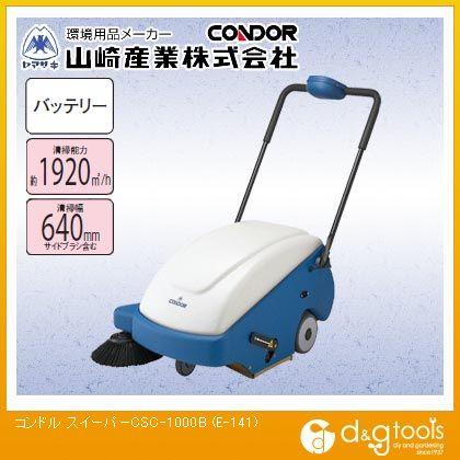 山崎産業(コンドル) スイーパーCSC-1000B (E-141)