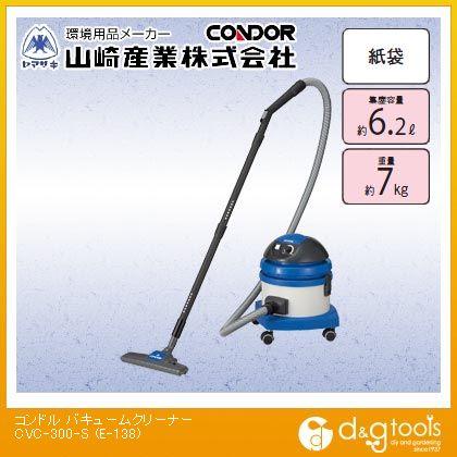 山崎産業(コンドル) 乾式バキュームクリーナーCVC-300-S 掃除機 (E-138)
