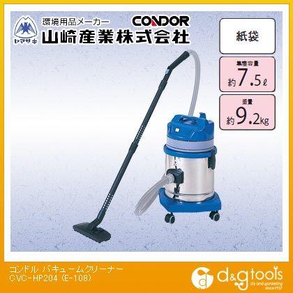 山崎産業(コンドル) 乾式バキュームクリーナーCVC-HP204 掃除機  E-108