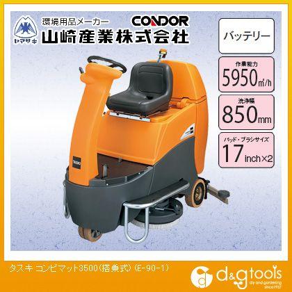 山崎産業(コンドル) タスキ コンビマット3500(搭乗式) (E-90-1)
