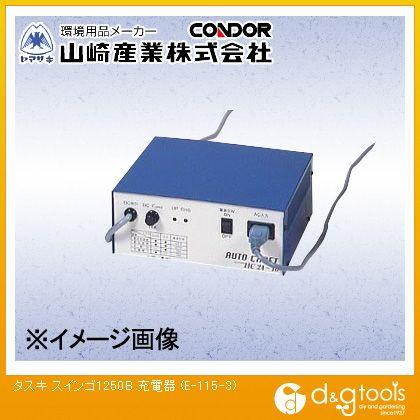 山崎産業(コンドル) タスキ スインゴ1250B 充電器 (E-115-3)