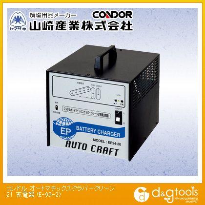 山崎産業(コンドル) オートマチックスクラバークリーン21 充電器 (E-99-2)
