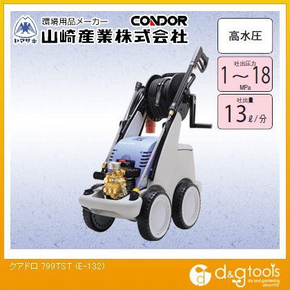 山崎産業(コンドル) クアドロ 799TST 超高圧洗浄機 (E-132)
