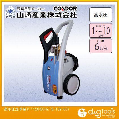 山崎産業(コンドル) 高水圧洗浄機 K-1120(50Hz) (E-139-50)