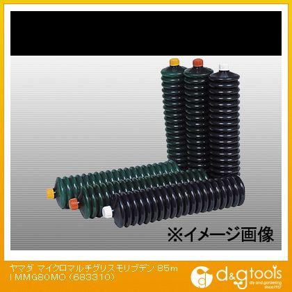 ヤマダ マイクロマルチグリスモリブデン 85ml (30本×1) (MMG80MO)