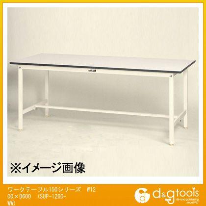 ヤマテック ワークテーブル150シリーズ W1200×D600 SUP-1260-WW