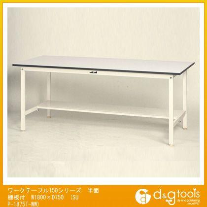 ヤマテック ワークテーブル150シリーズ 半面棚板付 W1800×D750 SUP-1875T-WW