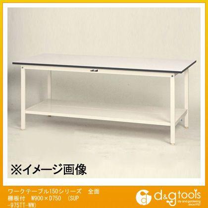 ヤマテック ワークテーブル150シリーズ 全面棚板付 W900×D750 SUP-975TT-WW