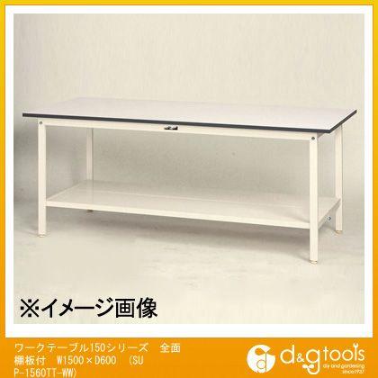 ヤマテック ワークテーブル150シリーズ 全面棚板付 W1500×D600 SUP-1560TT-WW