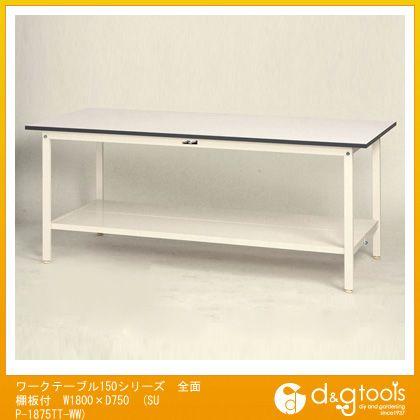 ヤマテック ワークテーブル150シリーズ 全面棚板付 W1800×D750 SUP-1875TT-WW