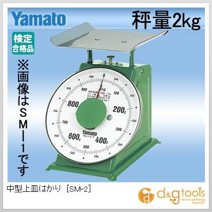 大和製衡 中型上皿はかり 秤量2kg (SM-2) 上皿はかり はかり