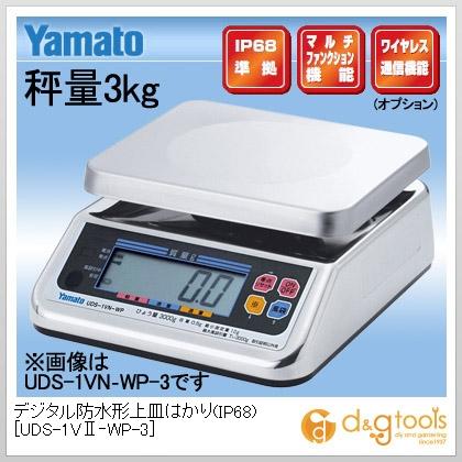 大和製衡 デジタル防水形上皿はかり(IP68) 秤量3kg UDS-1V2‐WP-3