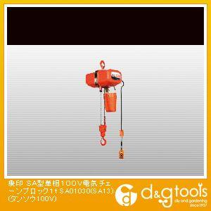 象印チェンブロック SA型単相100V電気チェーンブロック(本体・懸垂式) 1t SA01030(SA1)