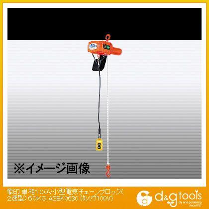象印チェンブロック 単相100V小型電気チェーンブロック(2速型) 60kg ASBK0630