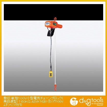 象印チェンブロック 単相100V小型電気チェーンブロック(無段速型) 160kg ASVK1630
