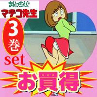 まいっちんぐマチコ先生 DVD-BOX 3巻セット 想い出のアニメライブラリー第6集 デジタルリマスター版 DVD-BOX まいっちんぐ旋風を巻き起こした「まいっちんぐ マチコ先生」