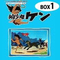 送料無料!新品!狼少年ケン DVD-BOX Part1 想い出のアニメライブラリー 第7集  東映動画(現 東映アニメーション)制作の 第1号TVアニメーションが初DVD-BOX化!