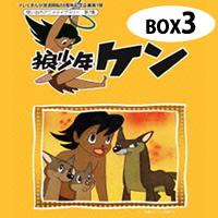 送料無料!新品!狼少年ケン DVD-BOX 【Part3】 想い出のアニメライブラリー 第7集  東映動画(現 東映アニメーション)制作の 第1号TVアニメーションが初DVD-BOX化!