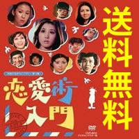 【恋愛術入門】 昭和の名作ライブラリー 第13集 デジタルリマスター版 DVD-BOX