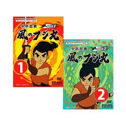 少年忍者風のフジ丸 DVD-BOX 2巻セット! 想い出のアニメライブラリー第8集 デジタルリマスター版 白土三平原作の本格派忍者アニメーションの先駆け 正規品