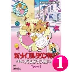 新メイプルタウン物語 パームタウン編 【Part1】 DVD-BOX デジタルリマスター版  想い出のアニメライブラリー 第14集