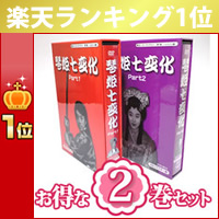 琴姫七変化 DVD-BOX 【Part1&2】HDリマスター 甦るヒーローライブラリー 第7集 ~ヒロイン編~  松山容子主演の大ヒット時代劇 正規品  「許しませぬぞ!」がお茶の間で大人気
