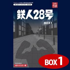 鉄人28号 DVD-BOX BOX1 HDリマスター 送料無料! ベストフィールド想い出のアニメライブラリー 第23集 創立10周年記念企画第3弾 テレビまんが放送開始50周年記念企画第5弾