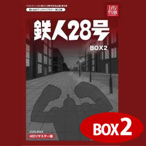 鉄人28号 DVD-BOX BOX2 HDリマスター 送料無料!新品!正規品! ベストフィールド想い出のアニメライブラリー 第23集 創立10周年記念企画第3弾 テレビまんが放送開始50周年記念企画第5弾