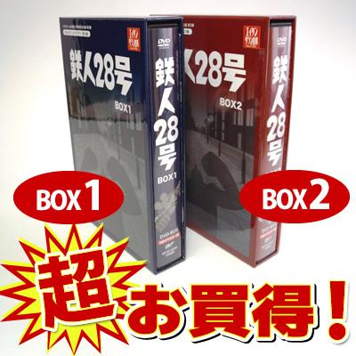 鉄人28号 DVD-BOX BOX1&BOX2 2BOXのセット 送料無料!新品!正規品! ベストフィールド想い出のアニメライブラリー 第23集