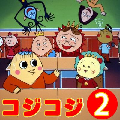 さくらももこ劇場 コジコジ DVD-BOX Part2 デジタルリマスター版 想い出のアニメライブラリー 第24集