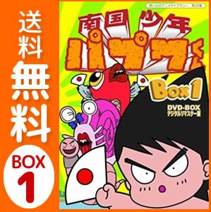 南国少年パプワくん DVD-BOX BOX1 デジタルリマスター版 想い出のアニメライブラリー 第28集 「少年ガンガン」連載の超人気漫画のアニメ 柴田亜美 原作 謎の少年パプワと犬のチャッピー
