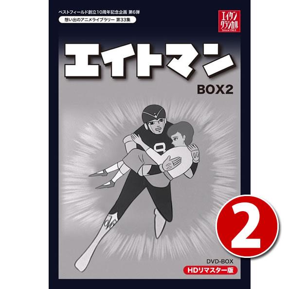プレゼント付き♪エイトマン DVD-BOX BOX2 HDリマスター 想い出のアニメライブラリー 第33集 「鉄腕アトム」「鉄人28号」と共に3大ヒーローのエイトマン 新品 正規品