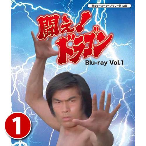 送料無料!闘え!ドラゴン Blu-ray Vol.1 闘え ドラゴン 空手ブームの最盛期に、香港で大スターとなり 凱旋帰国した倉田保昭が初主演した作品が、HDネガテレシネにより作成したHDマスターから初ブルーレイ化!