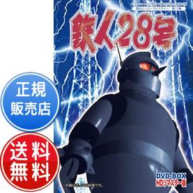 プレゼント付き♪鉄人28号 実写版 HDリマスター DVD-BOX ベストフィールド創立10周年記念企画第8弾 甦るヒーローライブラリー 第13集
